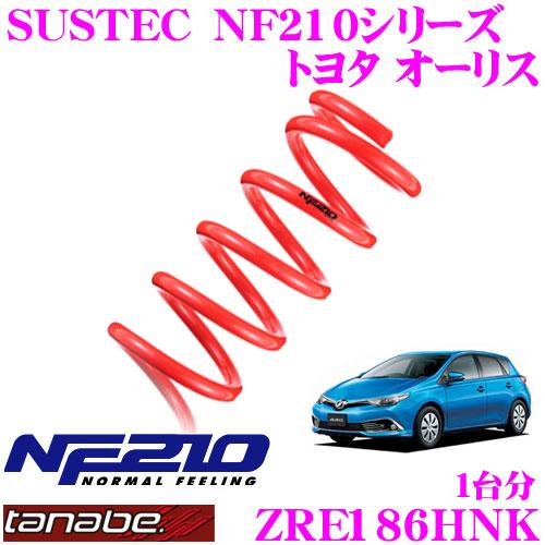 TANABE タナベ ローダウンサスペンション ZRE186HNK トヨタ オーリス ZRE186H(H24.8~)用 SUSTEC NF210 F 15~25mm R 20~30mmダウン 車両1台分 車検対応
