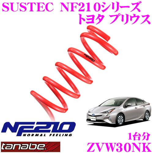 TANABE タナベ ローダウンサスペンション ZVW30NK トヨタ プリウス ZVW30(H23.12~)用 SUSTEC NF210 F 20~30mm R 20~30mmダウン 車両1台分 車検対応
