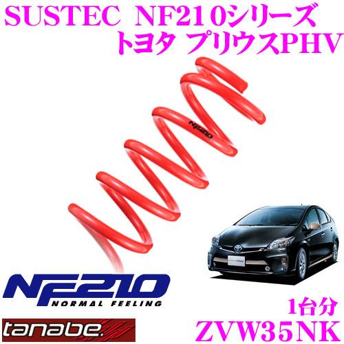 TANABE タナベ ローダウンサスペンション ZVW35NK トヨタ プリウスPHV ZVW35(H24.1~)用 SUSTEC NF210F 15~25mm R 25~35mmダウン 車両1台分 車検対応