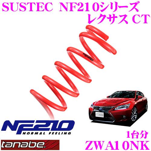 TANABE タナベ ローダウンサスペンション ZWA10NK レクサス CT200 HZWA10(H23.1~)用 SUSTEC NF210 F 20~30mm R 20~30mmダウン 車両1台分 車検対応