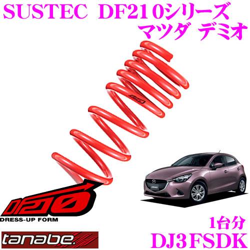 TANABE タナベ ローダウンサスペンション DJ3FSDK マツダ デミオ DJ3FS(H26.9~)用 SUSTEC NF210 F 30~40mm R 40~50mmダウン 車両1台分 車検対応