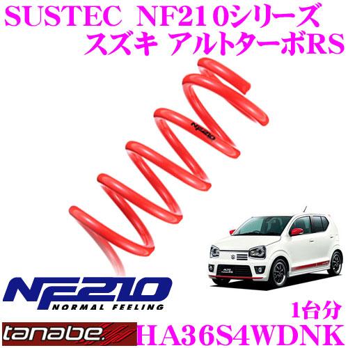TANABE タナベ ローダウンサスペンション HA36S4WDNK スズキ アルトターボRS HA36S4WD(H27.3~)用 SUSTEC NF210F 20~30mm R 10~20mmダウン 車両1台分 車検対応