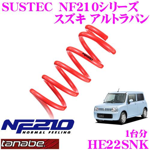 TANABE タナベ ローダウンサスペンション HE22SNK スズキ ラパン HE22S(H20.11~)用 SUSTEC NF210 F 30~40mm R 25~35mmダウン 車両1台分 車検対応