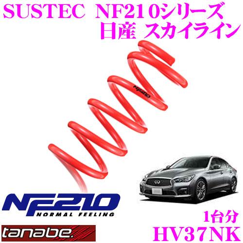 TANABE タナベ ローダウンサスペンション HV37NK ニッサン スカイライン HV37(H26.2~)用 SUSTEC NF210F 15~25mm R 5~15mmダウン 車両1台分 車検対応