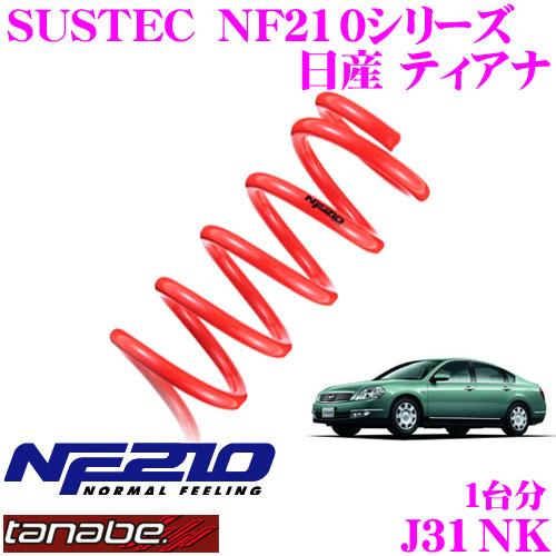 TANABE タナベ ローダウンサスペンション J31NK ニッサン ティアナ J31(H16.6~)用 SUSTEC NF210 F 10~20mm R 10~20mmダウン 車両1台分 車検対応