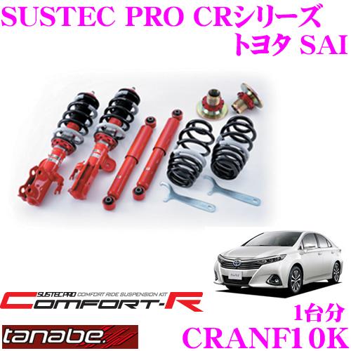 TANABE タナベ SUSTEC PRO CR CRANF10K トヨタ SAI DAA-AZK10用ネジ式車高調整サスペンションキット 車検対応 ダウン量:F 23~55mm R 10~48mm