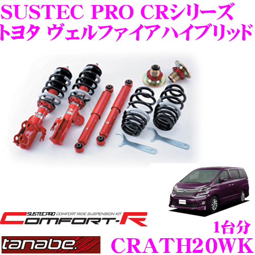 TANABE タナベ SUSTEC PRO CR CRATH20WKトヨタ ヴェルファイアハイブリッド ATH20W用ネジ式車高調整サスペンションキット車検対応 ダウン量:F 43~80mm R 46~87mm