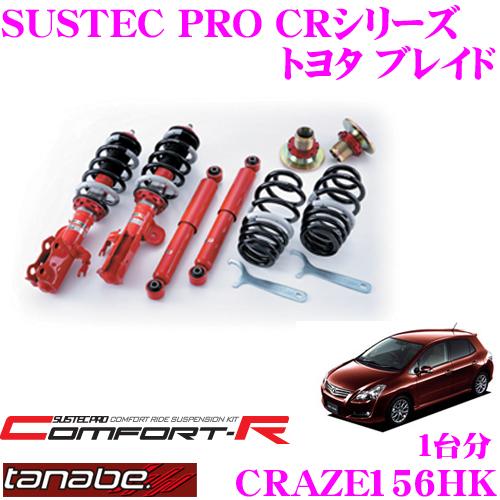 TANABE タナベ SUSTEC PRO CR CRAZE156HKトヨタ ブレイド GRE156H用ネジ式車高調整サスペンションキット車検対応 ダウン量:F 4~48mm R 24~62mm