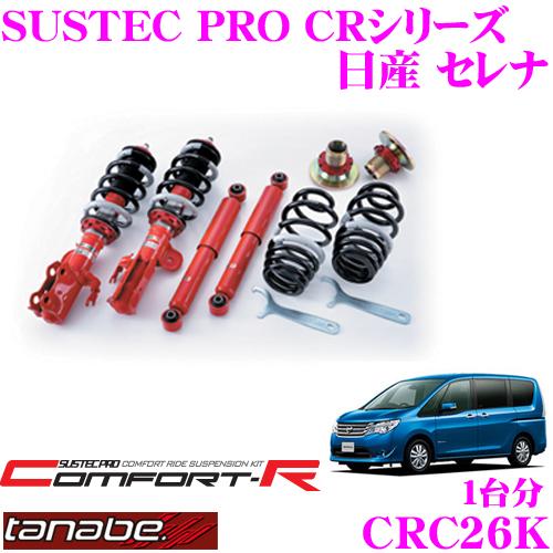 TANABE タナベ SUSTEC PRO CR CRC26K日産 セレナ FC26用ネジ式車高調整サスペンションキット車検対応 ダウン量:F 21~69mm R 28~61mm