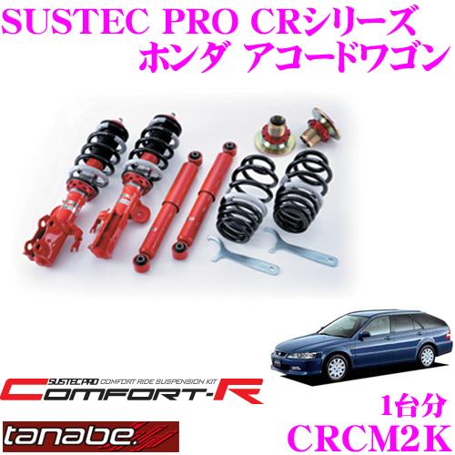 TANABE タナベ SUSTEC PRO CR CRCM2Kホンダ アコードワゴン CM2用ネジ式車高調整サスペンションキット車検対応 ダウン量:F 15~64mm R 13~59mm