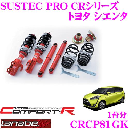 TANABE タナベ SUSTEC PRO CR CRCP81GKトヨタ シエンタ NCP81G用ネジ式車高調整サスペンションキット車検対応 ダウン量:F 19~69mm R 34~74mm