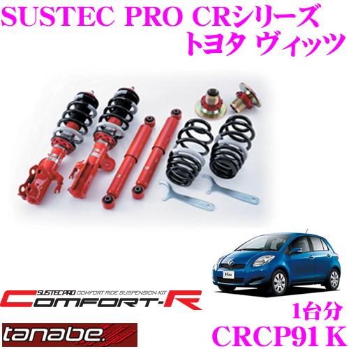 TANABE タナベ SUSTEC PRO CR CRCP91Kトヨタ ヴィッツ NCP91用ネジ式車高調整サスペンションキット車検対応 ダウン量:F 13~60mm R 22~60mm