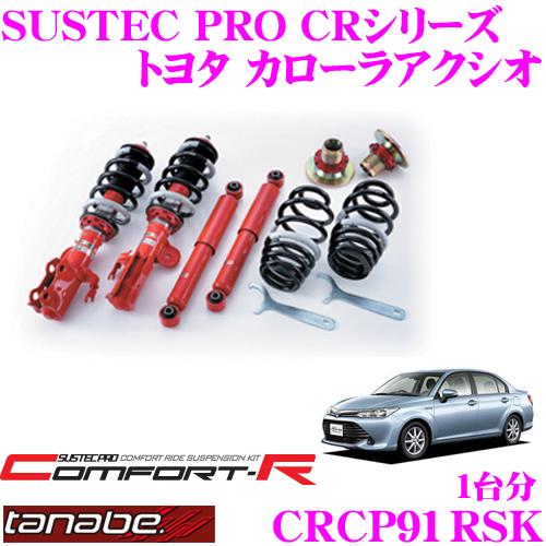 TANABE タナベ SUSTEC PRO CR CRCP91RSKトヨタ カローラアクシオ NRE160用ネジ式車高調整サスペンションキット車検対応 ダウン量:F 13~62mm R 23~60mm