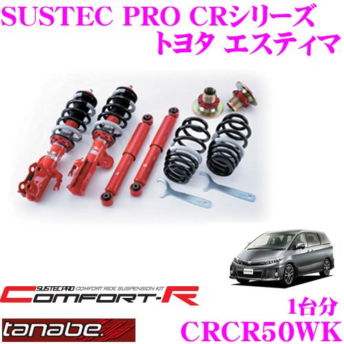 TANABE タナベ SUSTEC PRO CR CRCR50WKトヨタ エスティマ ACR50W用ネジ式車高調整サスペンションキット車検対応 ダウン量:F 22~60mm R 24~63mm