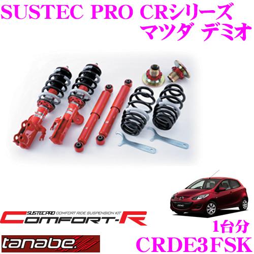 TANABE タナベ SUSTEC PRO CR CRDE3FSK マツダ デミオ DE3FS用ネジ式車高調整サスペンションキット 車検対応 ダウン量:F 11~45mm R 31~54mm