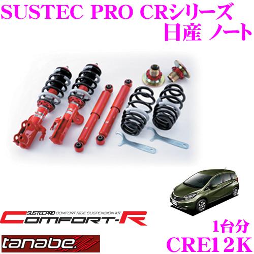 TANABE タナベ SUSTEC PRO CR CRE12K日産 ノート E12用ネジ式車高調整サスペンションキット車検対応 ダウン量:F 10~56mm R 11~47mm