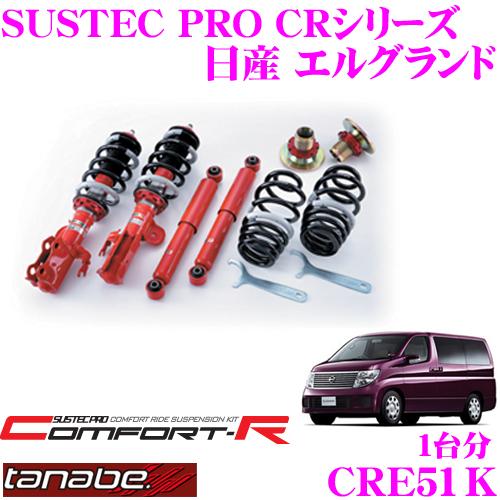 TANABE タナベ SUSTEC PRO CR CRE51K日産 エルグランド E51用ネジ式車高調整サスペンションキット車検対応 ダウン量:F 0~50mm R 24~63mm