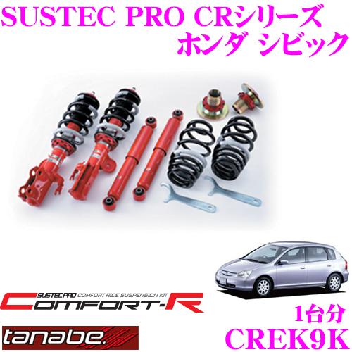 TANABE タナベ SUSTEC PRO CR CREK9Kホンダ シビックTYPE-R EK9用ネジ式車高調整サスペンションキット車検対応 ダウン量:F 12~53mm R 22~37mm