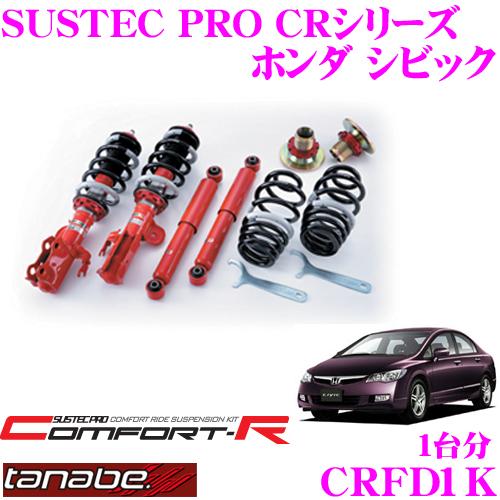 TANABE タナベ SUSTEC PRO CR CRFD1Kホンダ シビック FD1用ネジ式車高調整サスペンションキット車検対応 ダウン量:F 1~50mm R 33~61mm