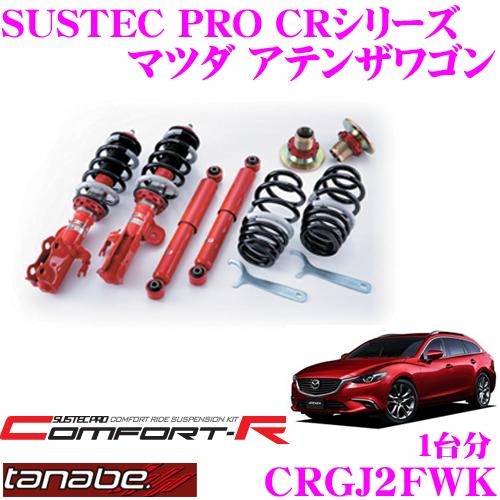 TANABE タナベ SUSTEC PRO CR CRGJ2FWKマツダ アテンザワゴン GJ系用ネジ式車高調整サスペンションキット車検対応 ダウン量:F 29~64mm R 26~57mm