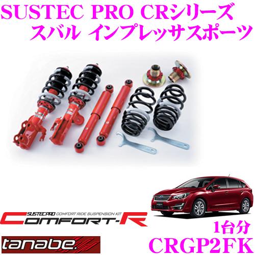 TANABE タナベ SUSTEC PRO CR CRGP2FKスバル インプレッサスポーツ GP2用ネジ式車高調整サスペンションキット車検対応 ダウン量:F 4~54mm R 1~53mm