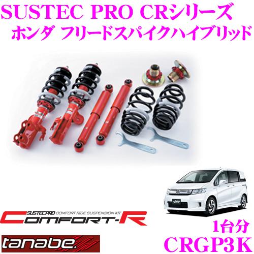 TANABE タナベ SUSTEC PRO CR CRGP3Kホンダ フリードスパイクハイブリッド GP3用ネジ式車高調整サスペンションキット車検対応 ダウン量:F 3~51mm R 33~60mm