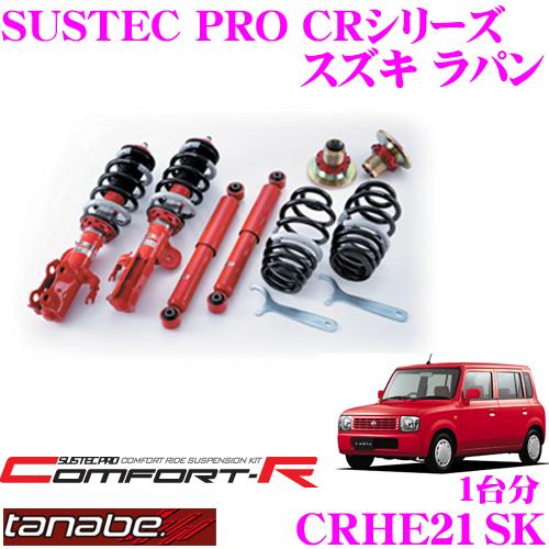 TANABE タナベ SUSTEC PRO CR CRHE21SKスズキ ラパン HE21S用ネジ式車高調整サスペンションキット車検対応 ダウン量:F 13~31mm R 7~34mm