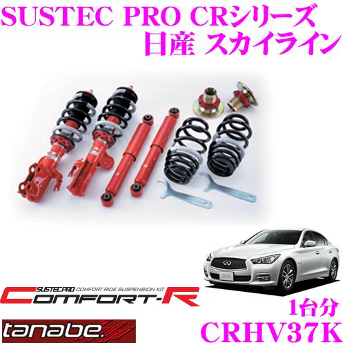 TANABE タナベ SUSTEC PRO CR CRHV37K 日産 スカイライン HV37用ネジ式車高調整サスペンションキット 車検対応 ダウン量:F 4~59mm R 10~51mm
