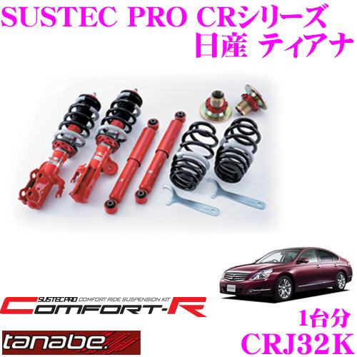 TANABE タナベ SUSTEC PRO CR CRJ32K日産 ティアナ J32用ネジ式車高調整サスペンションキット車検対応 ダウン量:F 9~58mm R 18~48mm