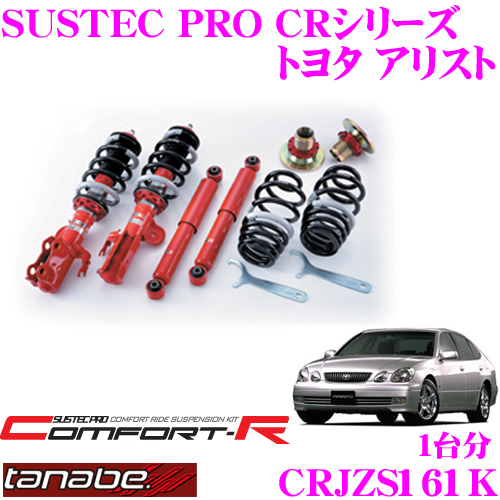 TANABE タナベ SUSTEC PRO CR CRJZS161Kトヨタ アリスト JZS161/160用ネジ式車高調整サスペンションキット車検対応 ダウン量:F 18~57mm R 12~54mm