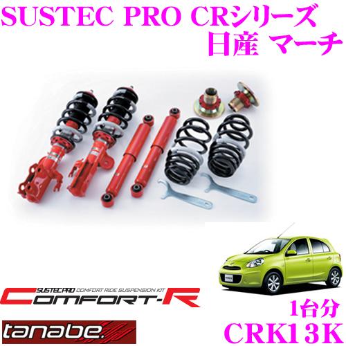 TANABE タナベ SUSTEC PRO CR CRK13K日産 マーチ K13用ネジ式車高調整サスペンションキット車検対応 ダウン量:F 20~65mm R 22~65mm