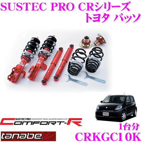 TANABE タナベ SUSTEC PRO CR CRKGC10K トヨタ パッソ KGC10用ネジ式車高調整サスペンションキット 車検対応 ダウン量:F 22~74mm R 45~67mm
