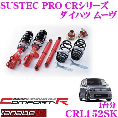 TANABE タナベ SUSTEC PRO CR CRL152SK ダイハツ ムーヴ L152S用ネジ式車高調整サスペンションキット 車検対応 ダウン量:F 8~50mm R 28~51mm