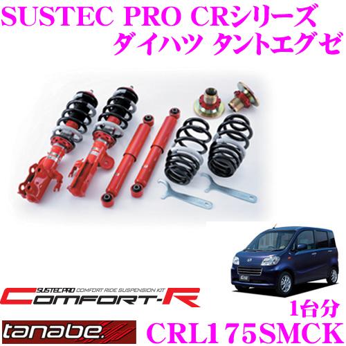 TANABE タナベ SUSTEC PRO CR CRL175SMCKダイハツ タントエグゼ L455S用ネジ式車高調整サスペンションキット車検対応 ダウン量:F 22~67mm R 38~74mm