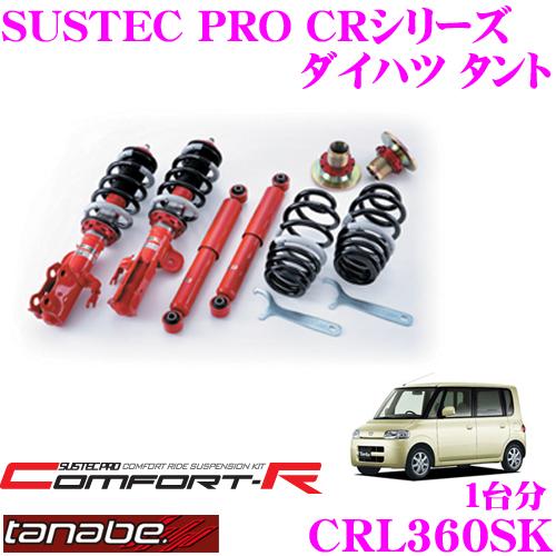 TANABE タナベ SUSTEC PRO CR CRL360SKダイハツ タント L360S用ネジ式車高調整サスペンションキット車検対応 ダウン量:F 18~58mm R 29~51mm