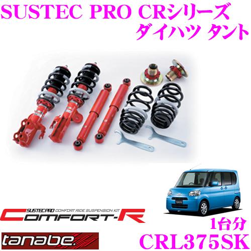 TANABE タナベ SUSTEC PRO CR CRL375SK ダイハツ タント L375S用ネジ式車高調整サスペンションキット 車検対応 ダウン量:F 20~69mm R 29~63mm
