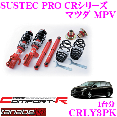TANABE タナベ SUSTEC PRO CR CRLY3PKマツダ MPV LY3P用ネジ式車高調整サスペンションキット車検対応 ダウン量:F 10~62mm R 6~55mm