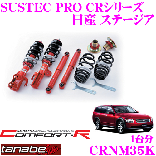 TANABE タナベ SUSTEC PRO CR CRNM35K日産 ステージア NM35用ネジ式車高調整サスペンションキット車検対応 ダウン量:F 8~68mm R 28~63mm