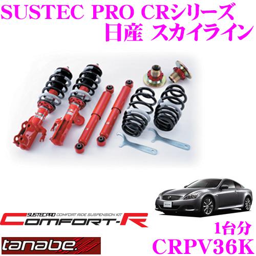 TANABE タナベ SUSTEC PRO CR CRPV36K 日産 スカイライン PV36用ネジ式車高調整サスペンションキット 車検対応 ダウン量:F 6~76mm R 25~63mm