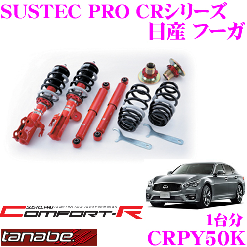 TANABE タナベ SUSTEC PRO CR CRPY50K日産 フーガ PY50用ネジ式車高調整サスペンションキット車検対応 ダウン量:F 23~65mm R 36~68mm