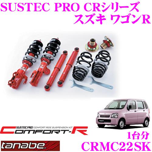 TANABE タナベ SUSTEC PRO CR CRMC22SKスズキ ワゴンR MC22S用ネジ式車高調整サスペンションキット車検対応 ダウン量:F 24~6mm R 25~53mm