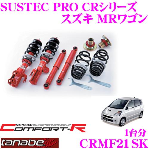 TANABE タナベ SUSTEC PRO CR CRMF21SKスズキ MRワゴン MF21S用ネジ式車高調整サスペンションキット車検対応 ダウン量:F 15~58mm R 20~50mm