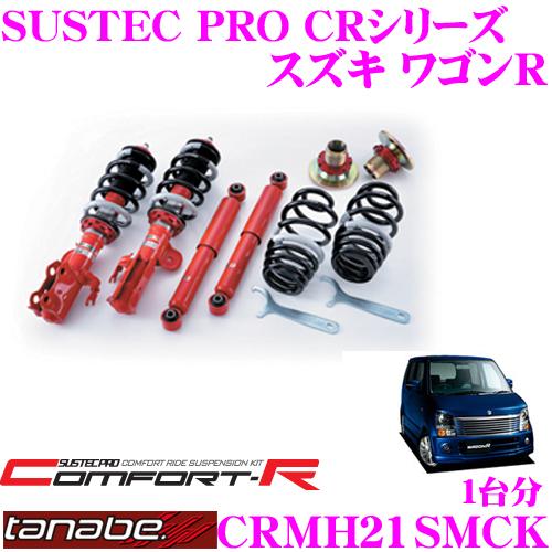 TANABE タナベ SUSTEC PRO CR CRMH21SMCKスズキ ワゴンR MH21S/MH22S用ネジ式車高調整サスペンションキット車検対応 ダウン量:F 5~52mm R 18~48mm