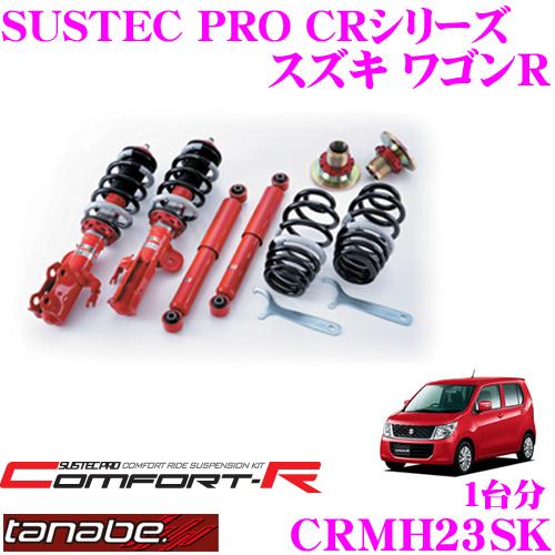 TANABE タナベ SUSTEC PRO CR CRMH23SK スズキ ワゴンR MH23S用ネジ式車高調整サスペンションキット 車検対応 ダウン量:F 11~59mm R 35~63mm