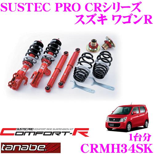 TANABE タナベ SUSTEC PRO CR CRMH34SK スズキ ワゴンR MH34S用ネジ式車高調整サスペンションキット 車検対応 ダウン量:F 11~50mm R 19~47mm