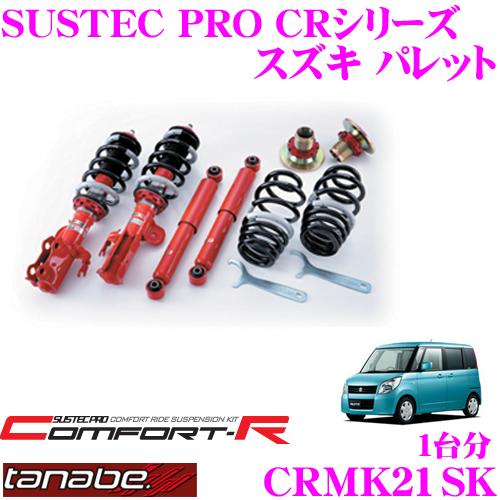 TANABE タナベ SUSTEC PRO CR CRMK21SKスズキ パレット MK21S用ネジ式車高調整サスペンションキット車検対応 ダウン量:F 12~58mm R 23~51mm