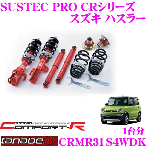 TANABE タナベ SUSTEC PRO CR CRMR31S4WDKスズキ ハスラー MR31S用ネジ式車高調整サスペンションキット車検対応 ダウン量:F 21~60mm R 34~60mm