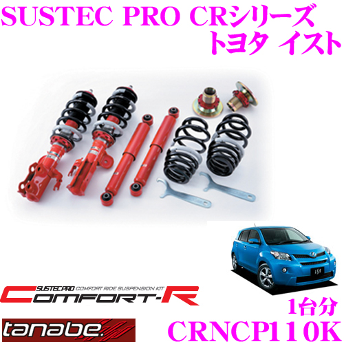 TANABE タナベ SUSTEC PRO CR CRNCP110Kトヨタ イスト ZSP110用ネジ式車高調整サスペンションキット車検対応 ダウン量:F 15~65mm R 24~60mm