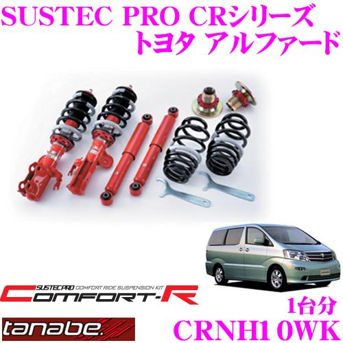 TANABE タナベ SUSTEC PRO CR CRNH10WKトヨタ アルファード MNH10W用ネジ式車高調整サスペンションキット車検対応 ダウン量:F 34~77mm R 34~67mm