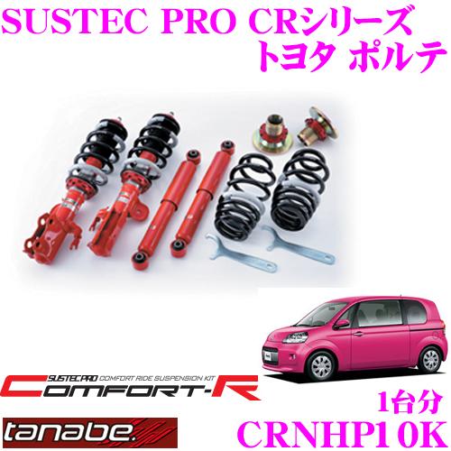 TANABE タナベ SUSTEC PRO CR CRNHP10K トヨタ ポルテ NCP141用ネジ式車高調整サスペンションキット 車検対応 ダウン量:F 8~56mm R 21~60mm